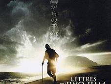 Lettres d'Iwo Jima magnifique film guerre