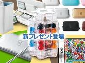 Club Nintendo Japon, nouveaux cadeaux