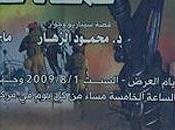 Hamas Fatah guerre cinéma
