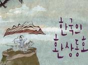 Exposition Mythes héros légendaires Corée