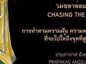 Miss Univers Thaïlande sera Maiden-Chasing Ogre Vegas