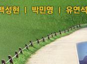 (K-Drama Mini-série) Running (Running, sobre rafraîchissante histoire d'amitié d'entrée dans l'âge adulte