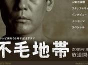 (J-Drama) Fumou Chitai traumatisme d'un homme, reconstruction pays dans Japon l'après-guerre