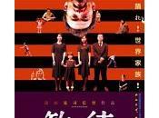 L'hospitalité japonaise mise l'épreuve Paris Cinéma Koji Fukada