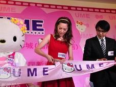 Coup coeur salle cinéma Hello Kitty Chine
