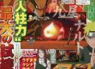 Nouveau scan pour Naruto Shippuden Ultimate Ninja Storm