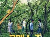 Romance [Festival Film Coréen Paris]