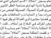 Affaire Ahlem avocats défense déposent requête suspicion légitime