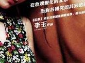 Lost Beijing (2007)