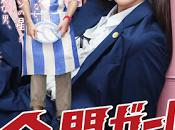 [J-Drama] Zenkai Girl toute vitesse