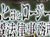 date lancement pour l'adaptation animée shônen manga Muhyo Rôji