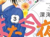 漫画『恥ずかしいので、また今夜(3)』を無料で読む方法!